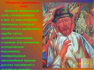 «Повесть временных лет» древний летописный свод, составленный в нач. 12 века