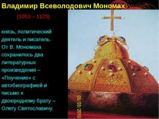 Владимир Всеволодович Мономах (1053 – 1125) князь, политический деятель и пис