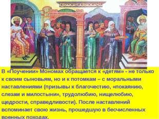 В «Поучении» Мономах обращается к «детям» - не только к своим сыновьям, но и