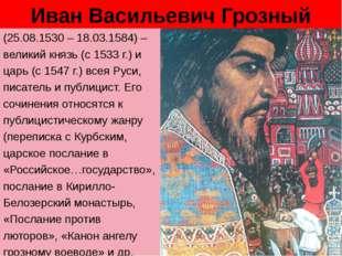 Иван Васильевич Грозный (25.08.1530 – 18.03.1584) – великий князь (с 1533 г.)