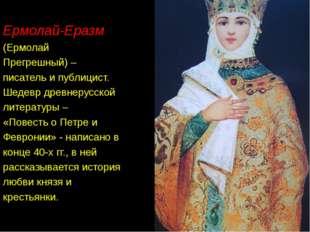 Ермолай-Еразм (Ермолай Прегрешный) – писатель и публицист. Шедевр древнерусс