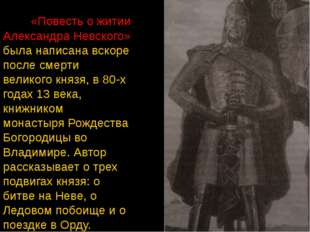 «Повесть о житии Александра Невского» была написана вскоре после смерти вели