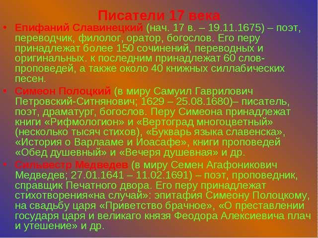 Писатели 17 века Епифаний Славинецкий (нач. 17 в. – 19.11.1675) – поэт, перев...
