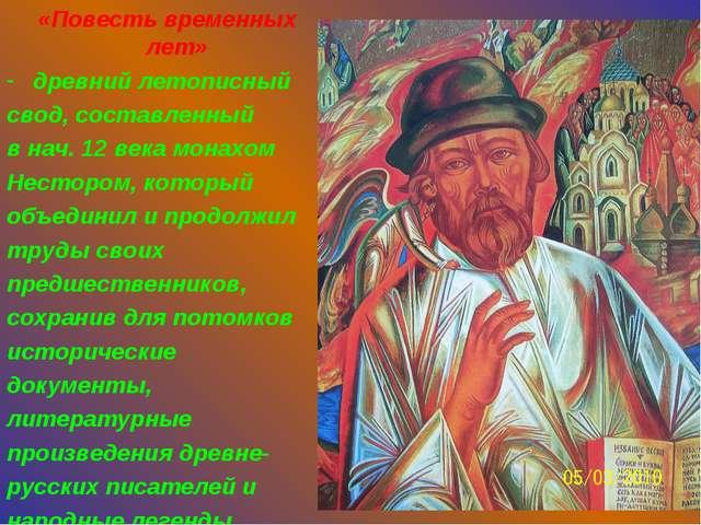 «Повесть временных лет» древний летописный свод, составленный в нач. 12 века...