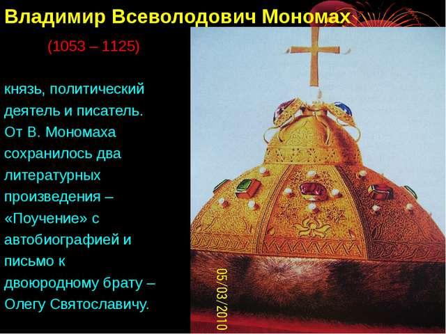 Владимир Всеволодович Мономах (1053 – 1125) князь, политический деятель и пис...