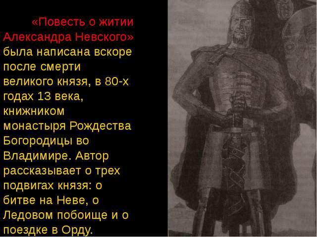 «Повесть о житии Александра Невского» была написана вскоре после смерти вели...
