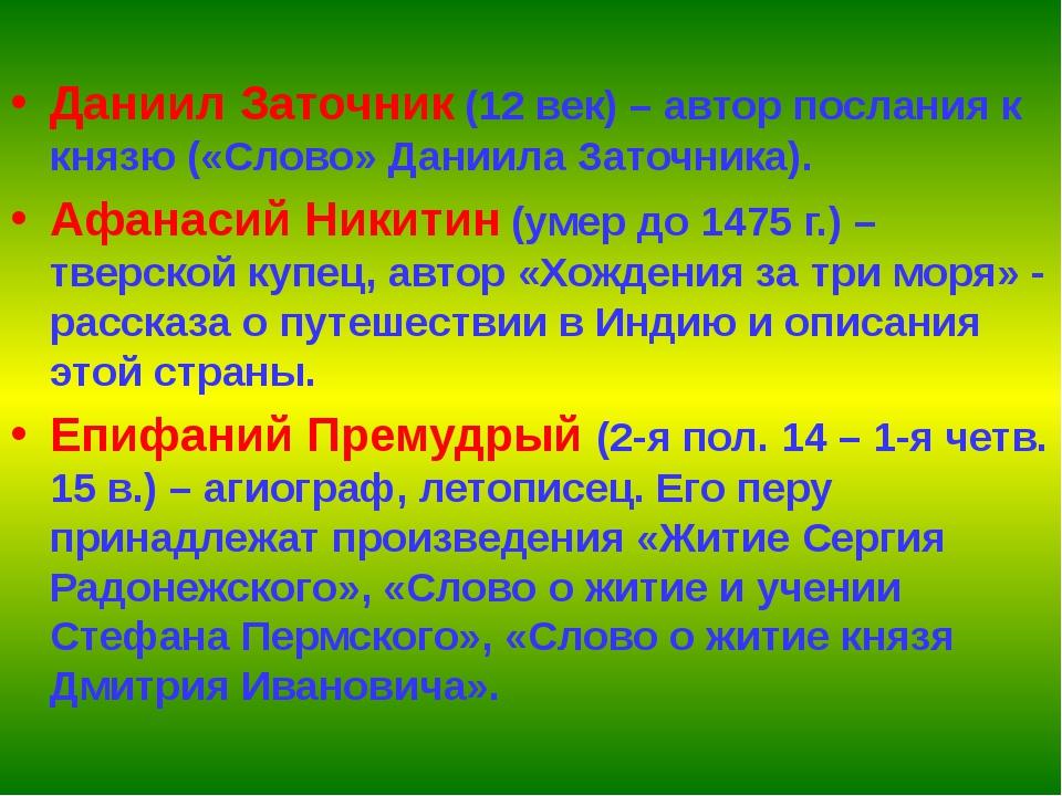 Даниил Заточник (12 век) – автор послания к князю («Слово» Даниила Заточника...