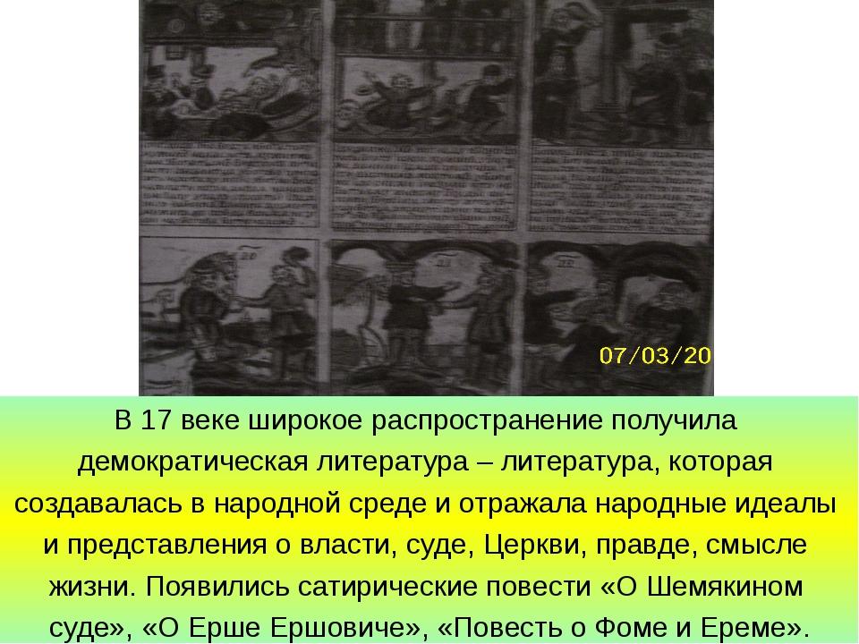 В 17 веке широкое распространение получила демократическая литература – литер...