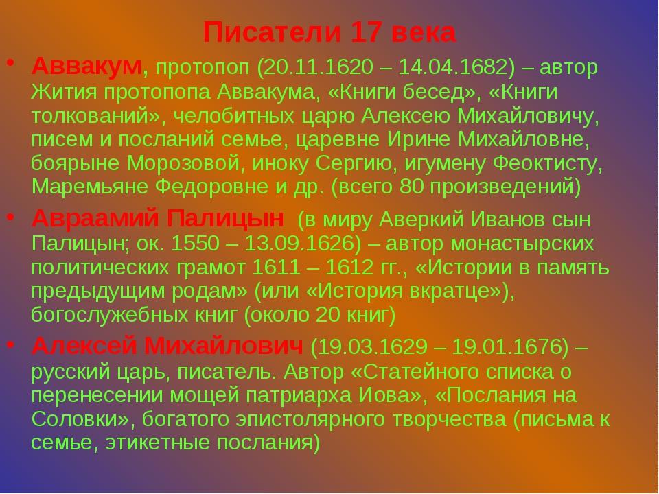 Писатели 17 века Аввакум, протопоп (20.11.1620 – 14.04.1682) – автор Жития пр...