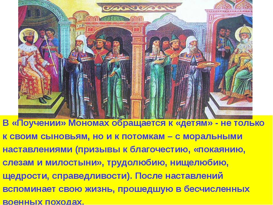 В «Поучении» Мономах обращается к «детям» - не только к своим сыновьям, но и...