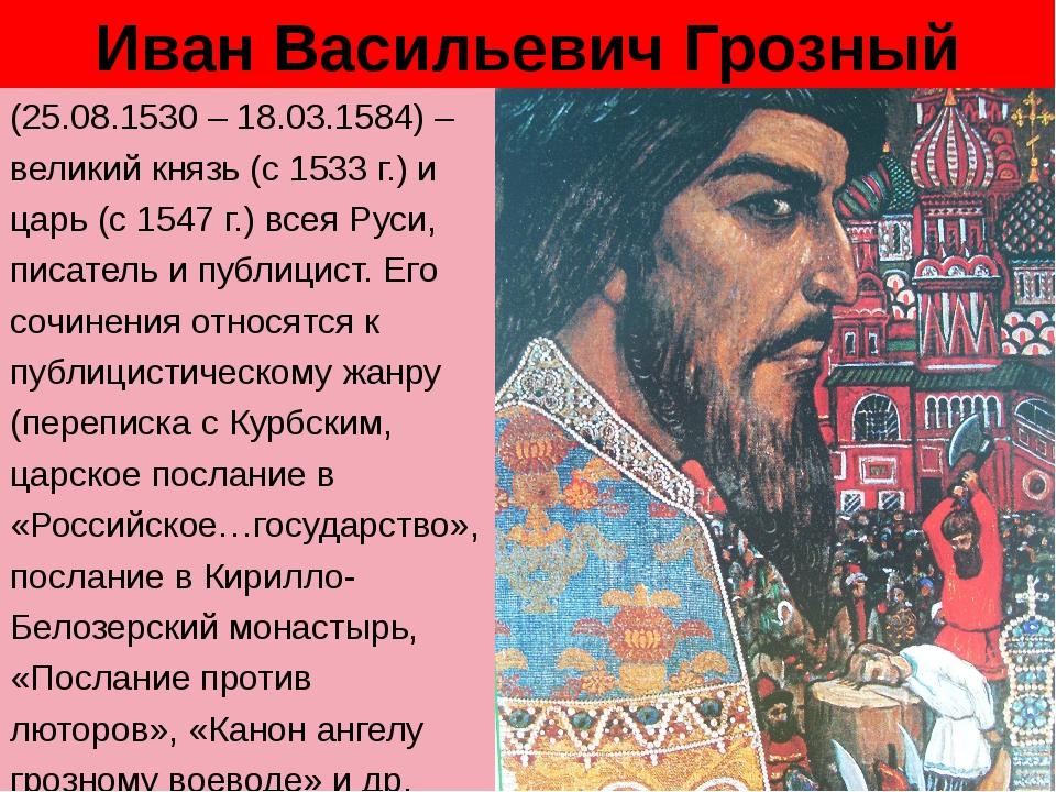 Иван Васильевич Грозный (25.08.1530 – 18.03.1584) – великий князь (с 1533 г.)...