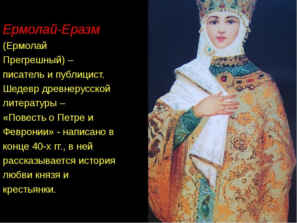 Ермолай-Еразм (Ермолай Прегрешный) – писатель и публицист. Шедевр древнерусс...