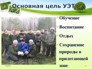 Обучение Воспитание Отдых Cохранение природы в прилегающей зоне * *