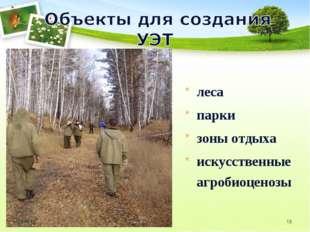 леса парки зоны отдыха искусственные агробиоценозы * *