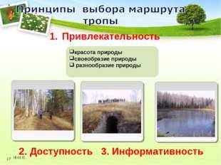 * красота природы своеобразие природы разнообразие природы Description of the