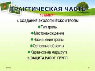 15 МИНУТ 1. СОЗДАНИЕ ЭКОЛОГИЧЕСКОЙ ТРОПЫ Тип тропы Местонахождение Назначение