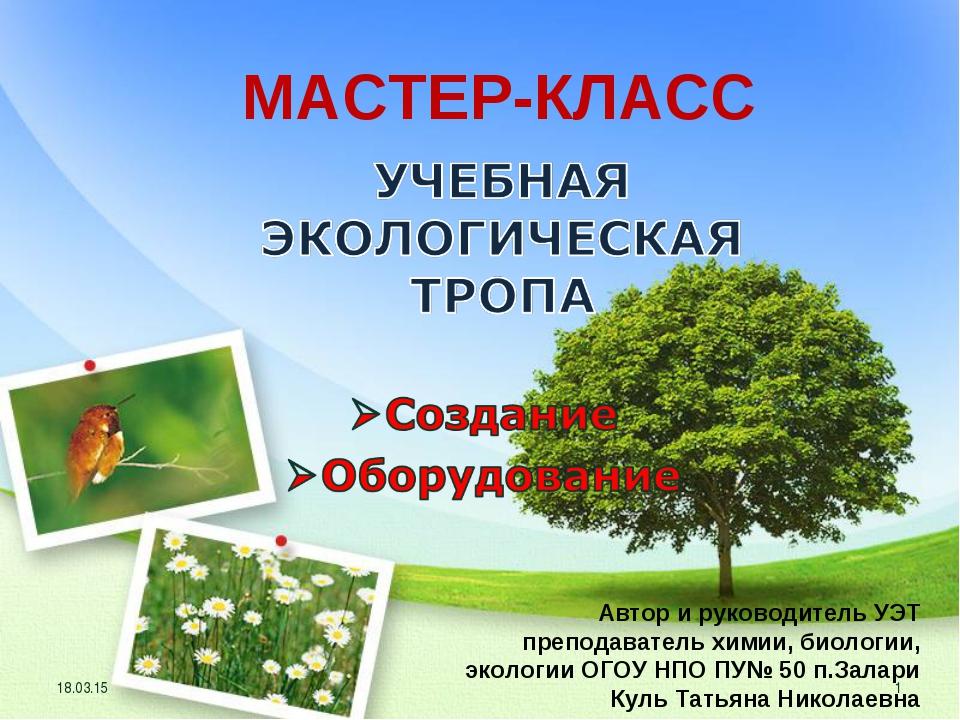Автор и руководитель УЭТ преподаватель химии, биологии, экологии ОГОУ НПО ПУ№...