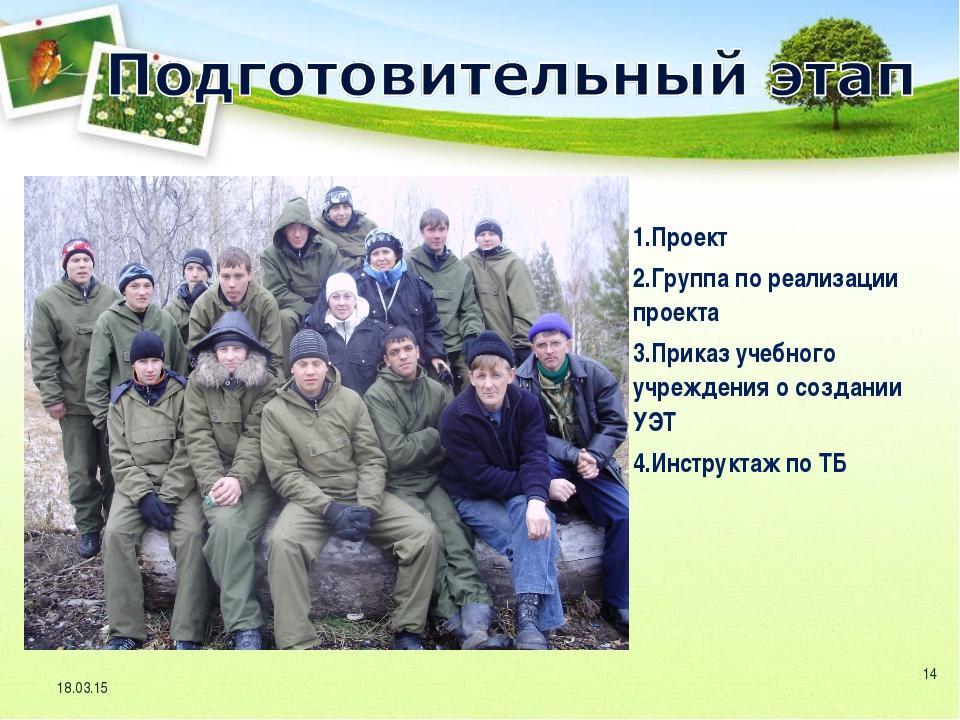 Проект Группа по реализации проекта Приказ учебного учреждения о создании УЭ...