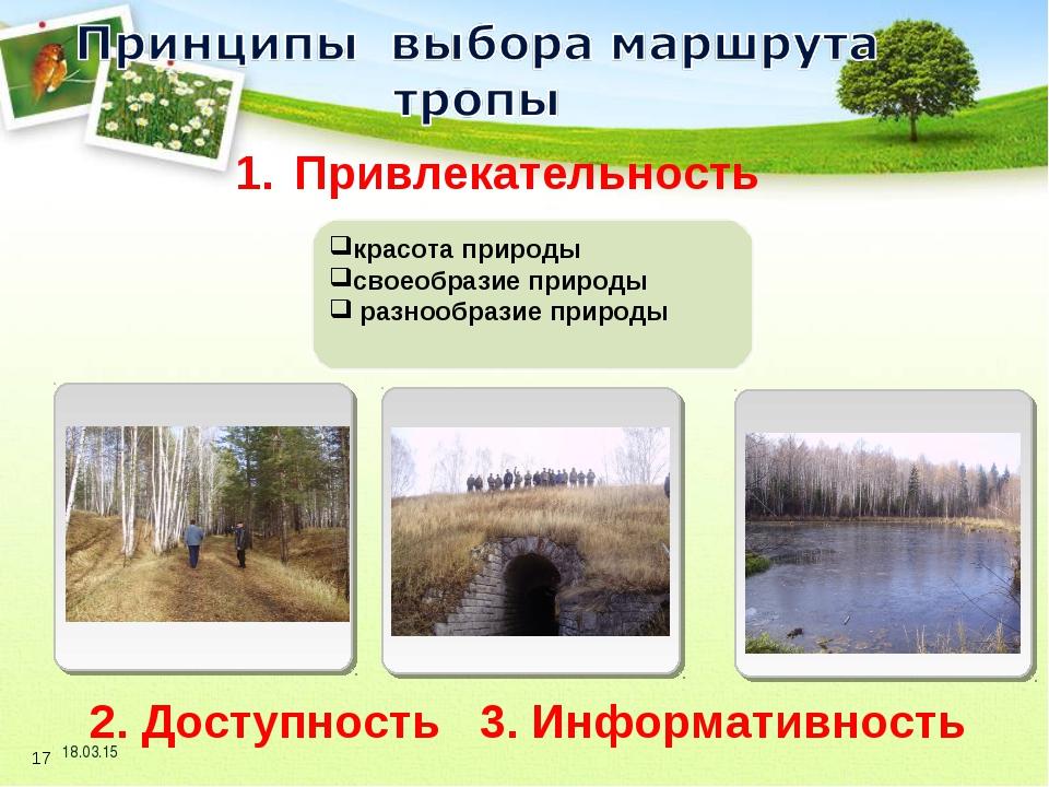 * красота природы своеобразие природы разнообразие природы Description of the...