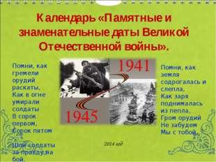 Календарь «Памятные и знаменательные даты Великой Отечественной войны». Помни