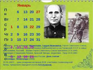 Январь 1 января – день рождение Филиппова Гордея Ивановича, Героя Советского