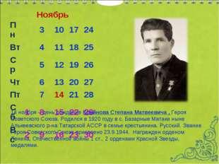 Ноябрь 14 ноября – день рождение Крайнова Степана Матвеевича , Героя Советско