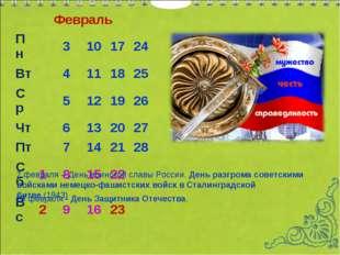 Февраль 23февраля- День Защитника Отечества. 2 февраля–День воинской слав
