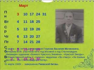 Март 3 марта – 95 лет со дня рождения Глухова Василия Матвеевича, ветерана ВО