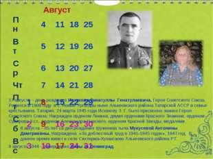 Август 17 августа – день рождение Исхакова Зинатуллы Генатулаевича, Героя Сов