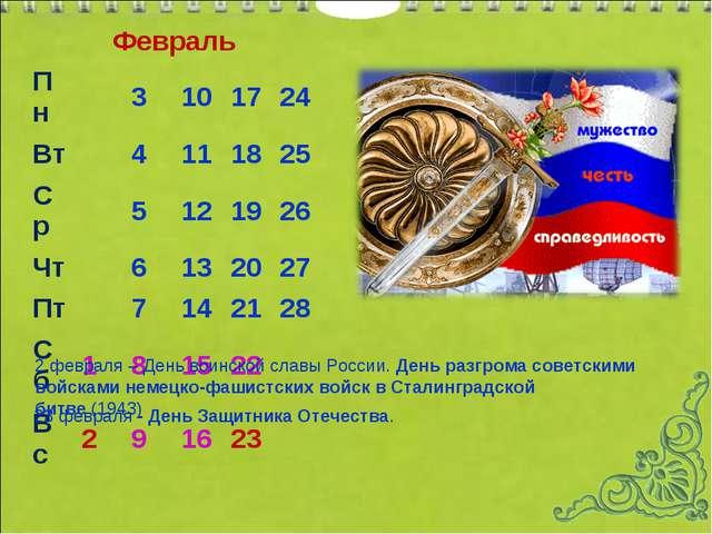 Февраль 23февраля- День Защитника Отечества. 2 февраля–День воинской слав...