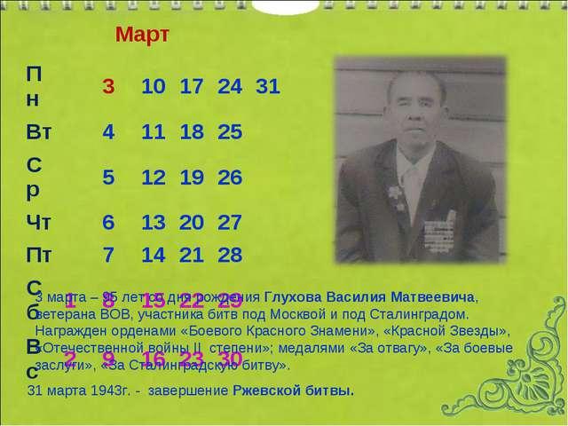 Март 3 марта – 95 лет со дня рождения Глухова Василия Матвеевича, ветерана ВО...