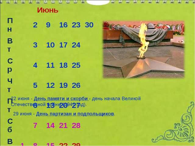 Июнь 22 июня - День памяти и скорби - день начала Великой Отечественной вой...
