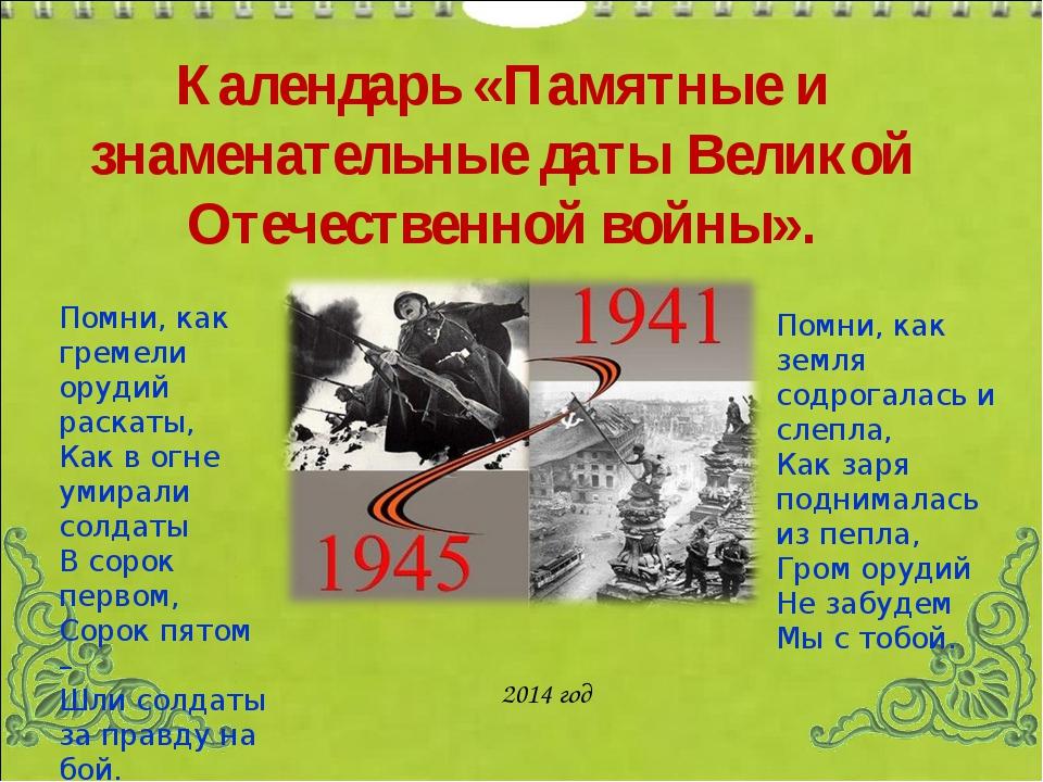 Календарь «Памятные и знаменательные даты Великой Отечественной войны». Помни...