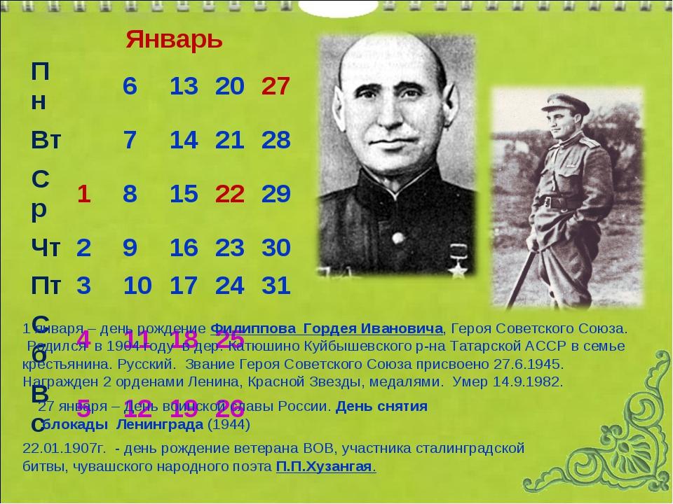 Январь 1 января – день рождение Филиппова Гордея Ивановича, Героя Советского...