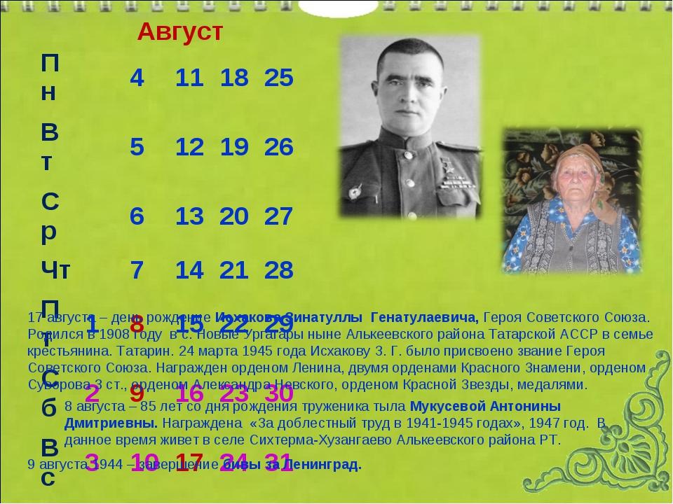 Август 17 августа – день рождение Исхакова Зинатуллы Генатулаевича, Героя Сов...