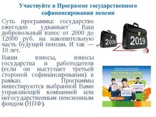 Суть программы: государство ежегодно удваивает Ваш добровольный взнос от 2000