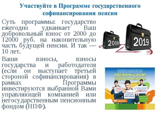Суть программы: государство ежегодно удваивает Ваш добровольный взнос от 2000...