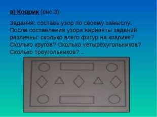 в) Коврик (рис.3) Задания: составь узор по своему замыслу. После составления