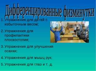 Упражнения для детей с избыточным весом; Упражнения для профилактики плоскост