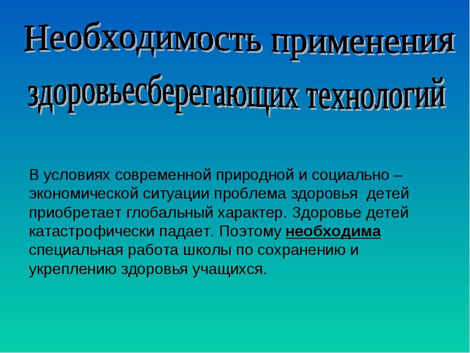 В условиях современной природной и социально – экономической ситуации проблем...