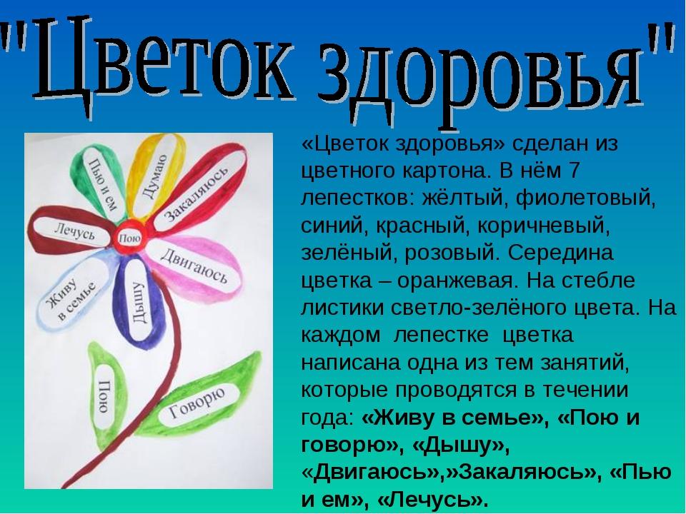 «Цветок здоровья» сделан из цветного картона. В нём 7 лепестков: жёлтый, фиол...