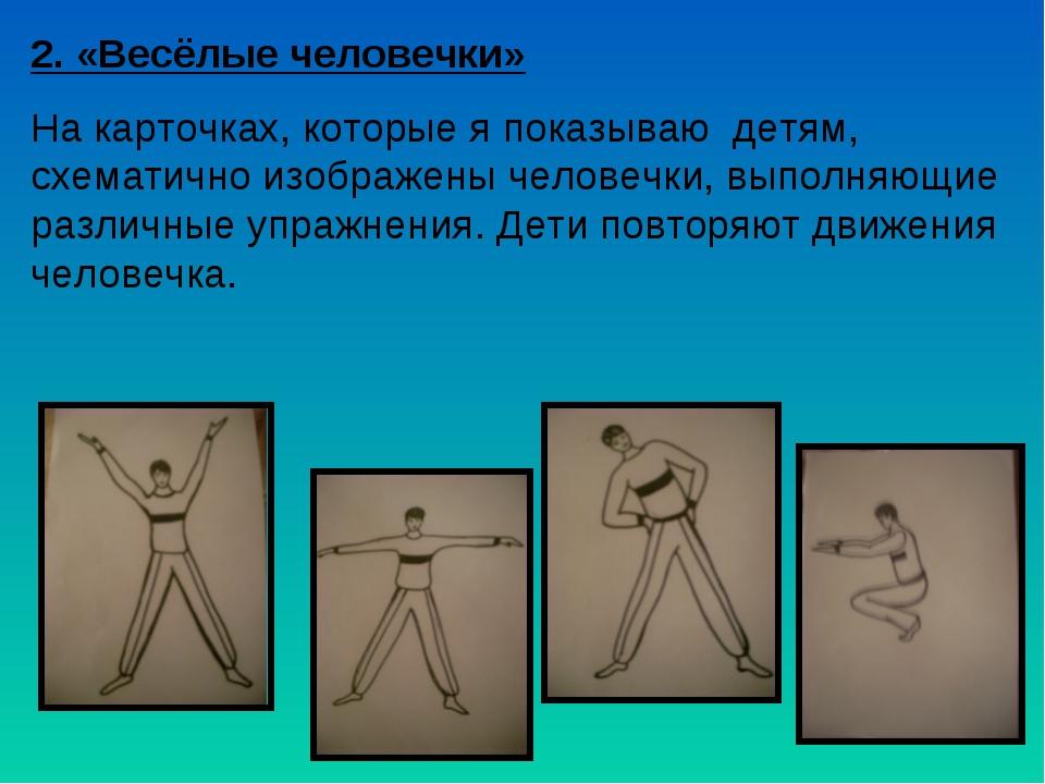 2. «Весёлые человечки» На карточках, которые я показываю детям, схематично из...