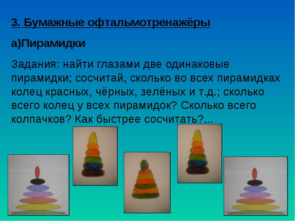 3. Бумажные офтальмотренажёры а)Пирамидки Задания: найти глазами две одинаков...