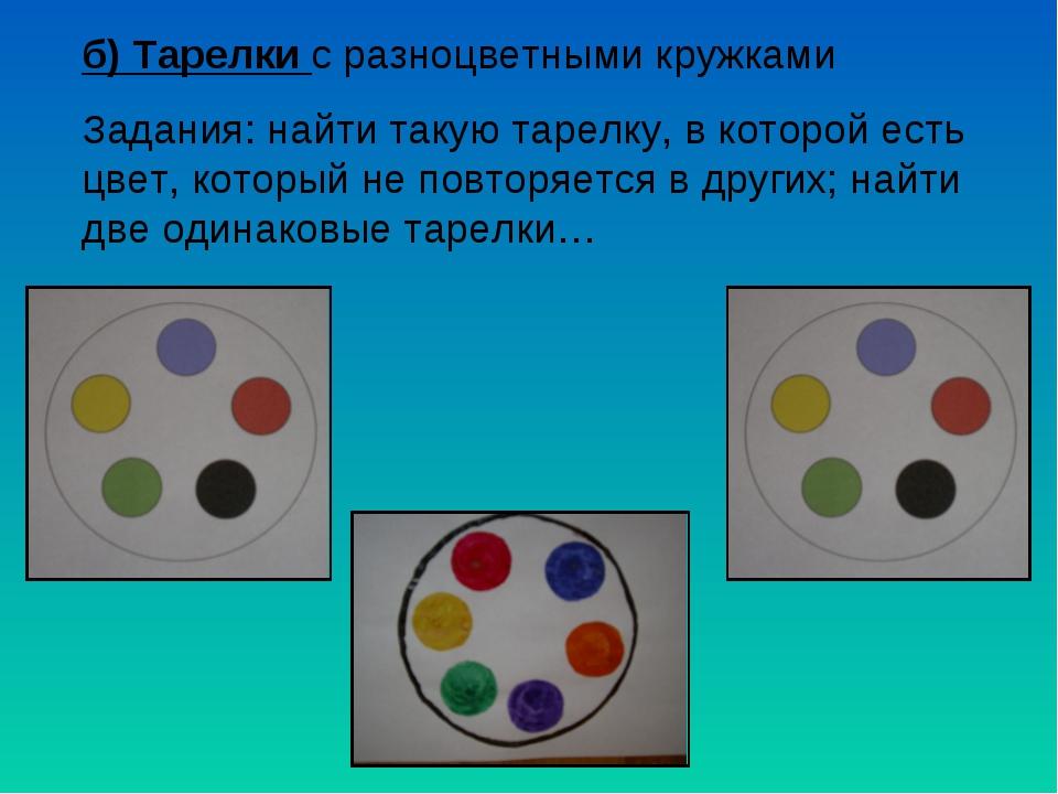 б) Тарелки с разноцветными кружками Задания: найти такую тарелку, в которой е...