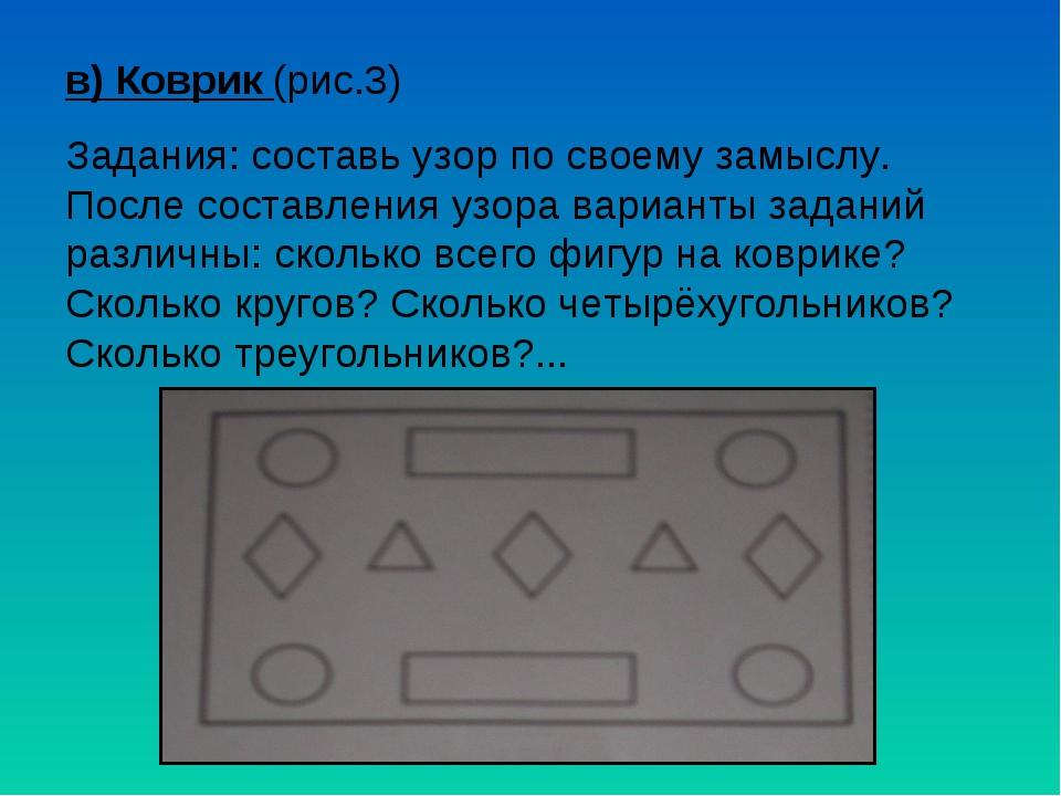 в) Коврик (рис.3) Задания: составь узор по своему замыслу. После составления...