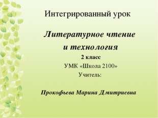 Интегрированный урок Литературное чтение и технология 2 класс УМК «Школа 2100