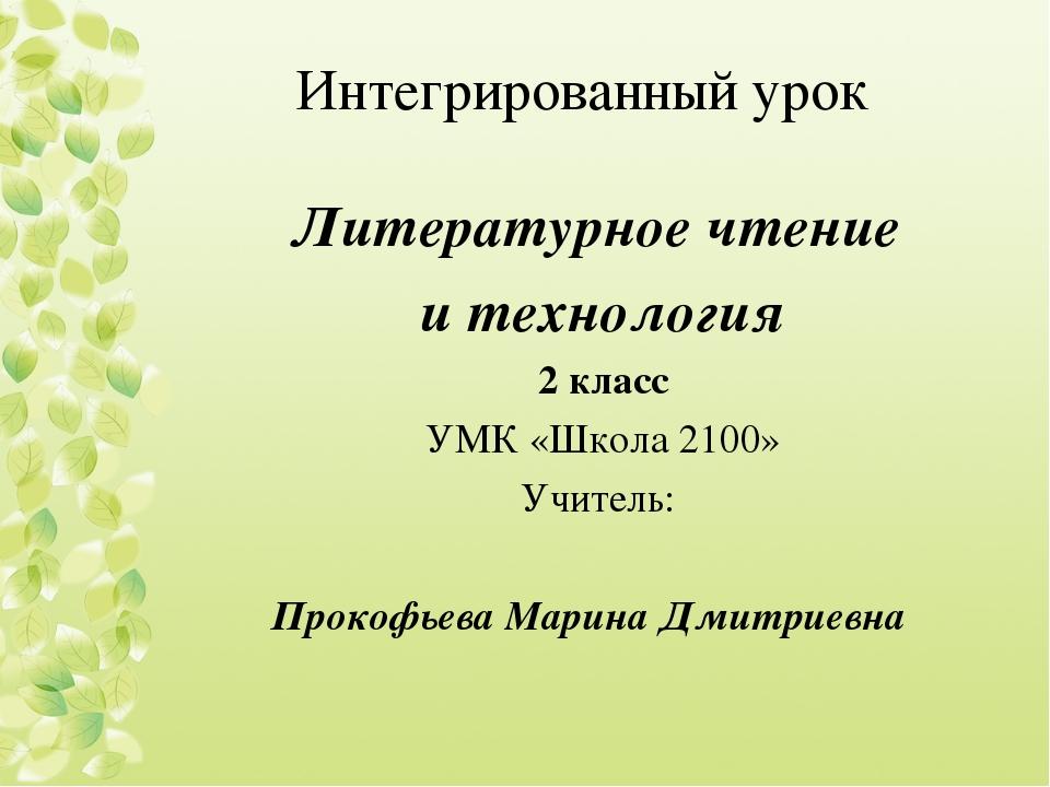 Интегрированный урок Литературное чтение и технология 2 класс УМК «Школа 2100...