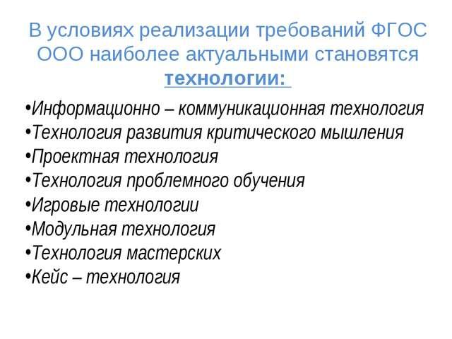 В условиях реализации требований ФГОС ООО наиболее актуальными становятся тех...