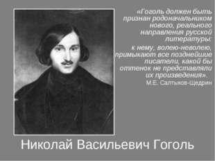 Николай Васильевич Гоголь «Гоголь должен быть признан родоначальником нового,