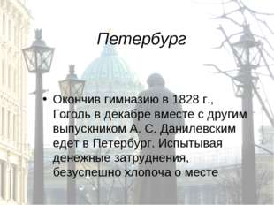 Петербург Окончив гимназию в 1828 г., Гоголь в декабре вместе с другим выпуск